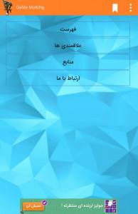 اسکرین شات برنامه بازی سازی 1