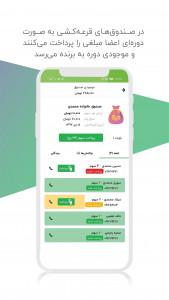 اسکرین شات برنامه همیان   اپلیکیشن حسابداری و مدیریت صندوقهای وام و شارژ ساختمان 5