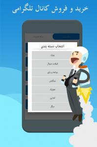 اسکرین شات برنامه عضو و بازدید بگیر تلگرام 3