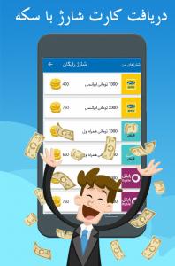 اسکرین شات برنامه عضو و بازدید بگیر تلگرام 2
