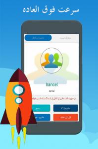 اسکرین شات برنامه عضو و بازدید بگیر تلگرام 4