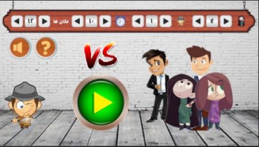 اسکرین شات بازی بازی جاسوس (spyfall) : دور همی 1