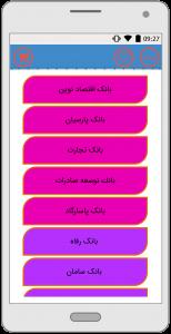 اسکرین شات برنامه سایت های دولتی 1