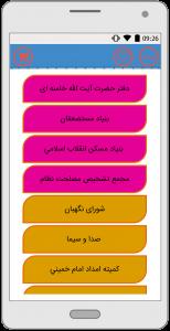 اسکرین شات برنامه سایت های دولتی 4