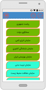 اسکرین شات برنامه سایت های دولتی 2