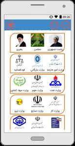 اسکرین شات برنامه سایت های دولتی 5
