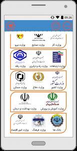 اسکرین شات برنامه سایت های دولتی 6