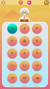 اسکرین شات بازی غلط نامه 5