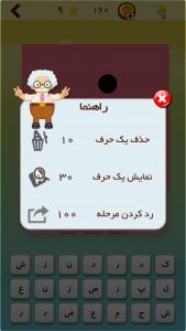 اسکرین شات بازی غلط نامه 2