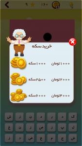 اسکرین شات بازی غلط نامه 3