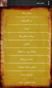 اسکرین شات برنامه سهراب سپهری(صوتی) 4