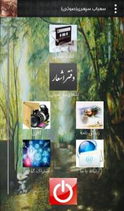 اسکرین شات برنامه سهراب سپهری(صوتی) 6