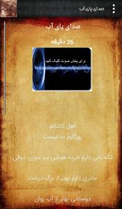 اسکرین شات برنامه سهراب سپهری(صوتی) 7