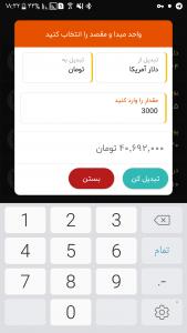 اسکرین شات برنامه قیمت انلاین 4
