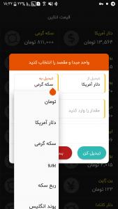 اسکرین شات برنامه قیمت انلاین 3