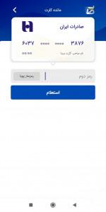 اسکرین شات برنامه صاپ بانک صادرات  9