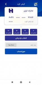 اسکرین شات برنامه صاپ بانک صادرات  7