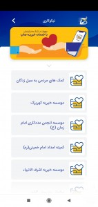 اسکرین شات برنامه صاپ بانک صادرات  10