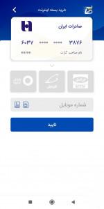 اسکرین شات برنامه صاپ بانک صادرات  4