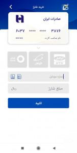 اسکرین شات برنامه صاپ بانک صادرات  2