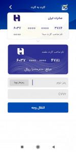 اسکرین شات برنامه صاپ بانک صادرات  1