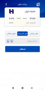 اسکرین شات برنامه صاپ بانک صادرات  5