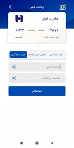 اسکرین شات برنامه صاپ بانک صادرات  8