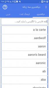 اسکرین شات برنامه دیکشنری و فرهنگ لغت کامل 2