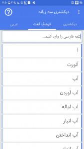 اسکرین شات برنامه دیکشنری و فرهنگ لغت کامل 5
