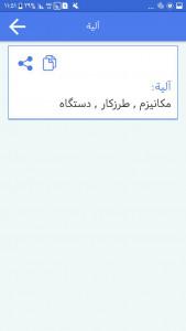 اسکرین شات برنامه دیکشنری و فرهنگ لغت کامل 9