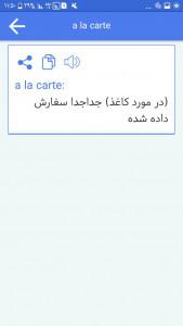 اسکرین شات برنامه دیکشنری و فرهنگ لغت کامل 3