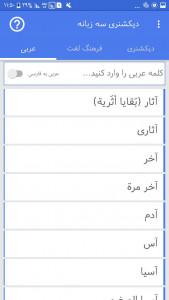 اسکرین شات برنامه دیکشنری و فرهنگ لغت کامل 7