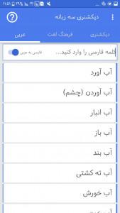 اسکرین شات برنامه دیکشنری و فرهنگ لغت کامل 8