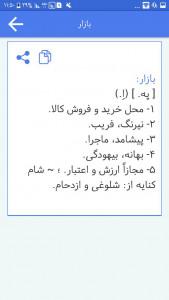 اسکرین شات برنامه دیکشنری و فرهنگ لغت کامل 6