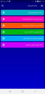 اسکرین شات برنامه سامانه ارتباطی 3