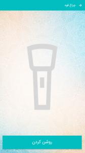 اسکرین شات برنامه تقویم فارسی 15