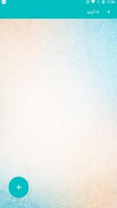 اسکرین شات برنامه تقویم فارسی 12