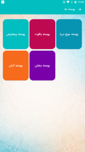 اسکرین شات برنامه تقویم فارسی 10