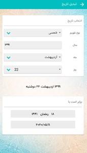 اسکرین شات برنامه تقویم فارسی 2
