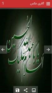 اسکرین شات برنامه تقویم فارسی 7