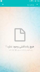 اسکرین شات برنامه تقویم فارسی 11
