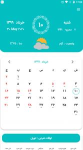 اسکرین شات برنامه تقویم فارسی 1