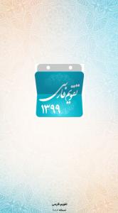 اسکرین شات برنامه تقویم فارسی 14