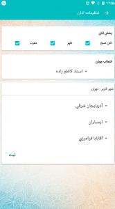 اسکرین شات برنامه تقویم فارسی 8