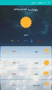 اسکرین شات برنامه تقویم فارسی 3