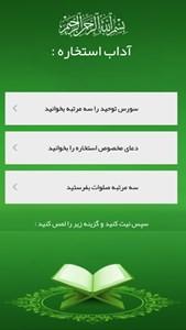 اسکرین شات برنامه تقویم فارسی 4