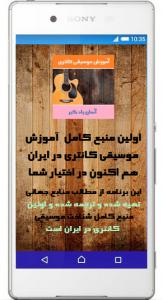 اسکرین شات برنامه آموزش موسیقی کانتری 4