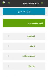اسکرین شات برنامه سوپر مارکت آنلاین ایگ 2