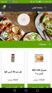 اسکرین شات برنامه سوپر مارکت آنلاین ایگ 3