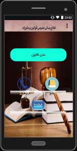 اسکرین شات برنامه قانون تامین اجتماعی 5